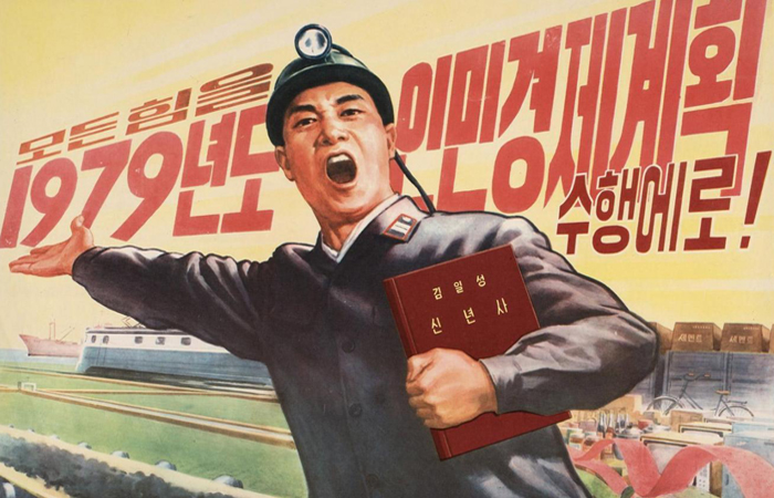 A unique exhibition on graphic design in North Korea is on view in London.